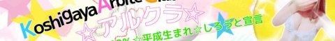 越谷/草加/春日部デリヘル 越谷アルバイト倶楽部