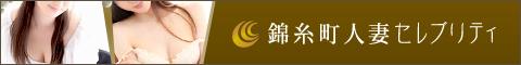 錦糸町/亀戸デリヘル 錦糸町人妻セレブリティ