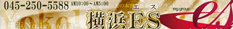横浜(関内/曙町/福富町)デリヘル 横浜es〜エス