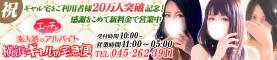 横浜(関内/曙町/福富町)デリヘル 横浜ギャルの宅急便