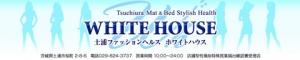 土浦/つくばファッションヘルス ホワイトハウス