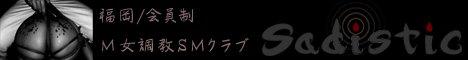 天神SMクラブ・ソフトSM Sadistic 〜サディスティック〜