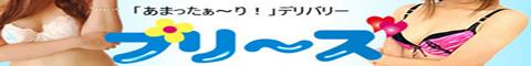 すすきの/札幌デリヘル プリーズ