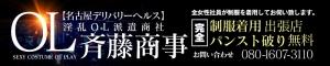 名古屋市内デリヘル 斉藤商事