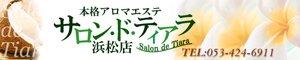 浜松回春・メンズエステ サロン・ド・ティアラ浜松店