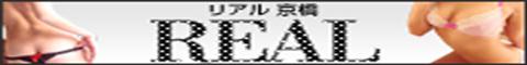 京橋/桜ノ宮ホテヘル リアル京橋店
