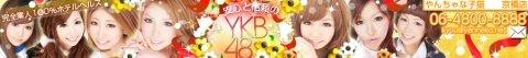 京橋/桜ノ宮ホテヘル やんちゃな子猫京橋店