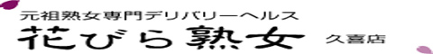 久喜/上尾デリヘル 花びら熟女 久喜店