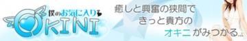 町田/調布/府中デリヘル OKINI〜僕のお気に入り〜