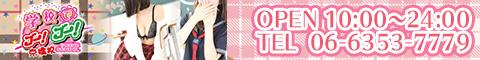 京橋/桜ノ宮ピンサロ 学校でGO!GO!京橋校