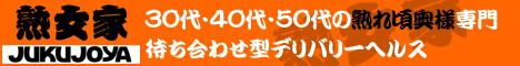 谷九/千日前デリヘル 熟女家 谷九店