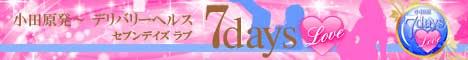 小田原/横須賀/他デリヘル セブンデイズラブ -7DaysLove-
