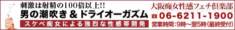 難波/日本橋性感・M性感 大阪痴女性感フェチ倶楽部