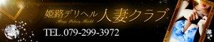 姫路/高砂/加古川デリヘル 姫路人妻クラブ
