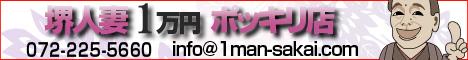 堺/南大阪デリヘル 堺人妻1万円ポッキリ・南大阪店