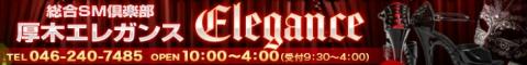 厚木/本厚木/大和SMクラブ・ソフトSM エレガンス〜Elegance〜