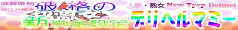 近江八幡/他デリヘル 人妻・熟女 マミー