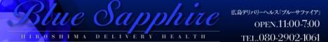 広島市デリヘル Blue Sapphire(ブルーサファイア)