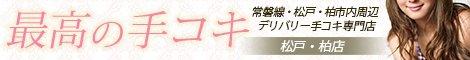 柏/松戸手コキ・オナクラ 最高の手コキ☆松戸・柏店