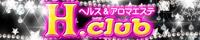 徳島市/小松島デリヘル H.club