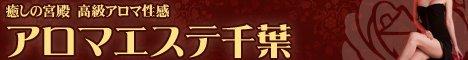 千葉(栄町)回春・メンズエステ 風俗アロマエステ千葉