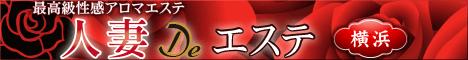 横浜(関内/曙町/福富町)回春・メンズエステ 風俗エステ 人妻DEエステ横浜