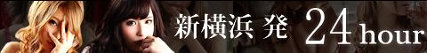 新横浜デリヘル 新横浜リゼクシー