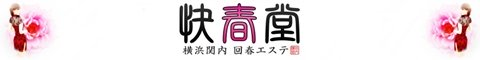 横浜(関内/曙町/福富町)回春・メンズエステ 快春堂