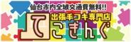 仙台手コキ・オナクラ 手コキ専門店 -てこきんぐ-