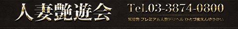 上野/鶯谷/日暮里デリヘル 人妻艶遊会