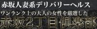 赤坂/六本木/銀座デリヘル 赤坂2丁目倶楽部