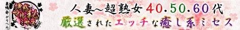 大塚/巣鴨デリヘル 誘惑マル秘ミセス