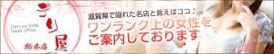 近江八幡/他デリヘル デリ屋 近江八幡店