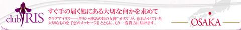 難波/日本橋高級デリヘル クラブ アイリス大阪