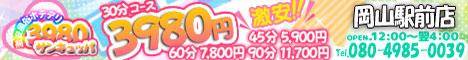 岡山/総社デリヘル ホテデリ3980岡山駅前店
