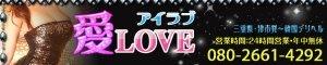 津市/久居/松阪デリヘル 愛 Love