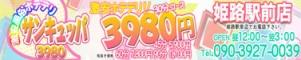 姫路/高砂/加古川デリヘル ホテデリ3980姫路駅前店