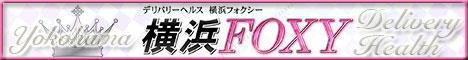 横浜(関内/曙町/福富町)デリヘル 横浜フォクシー