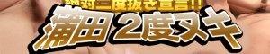 品川/蒲田デリヘル 60分10,000円 蒲田2度ヌキ
