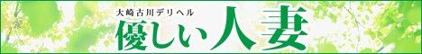 大崎(古川)/石巻デリヘル 優しい人妻