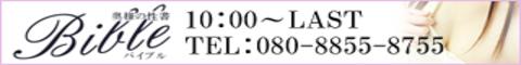 上田デリヘル BIBLE(バイブル) 〜奥様の性書〜