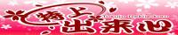 十三/西中島/塚本/新大阪ホテヘル 特上出来心