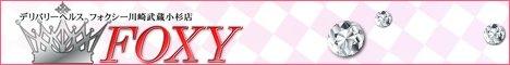 川崎(武蔵小杉/溝の口)デリヘル フォクシー川崎武蔵小杉店