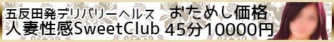 五反田デリヘル 人妻性感SweetClub