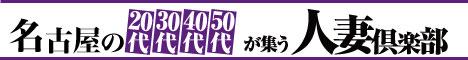 名古屋市内デリヘル 名古屋の20代,30代,40代,50代,が集う人妻倶楽部