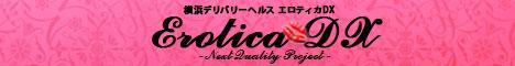 横浜(関内/曙町/福富町)デリヘル エロティカDX