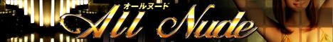 上野/鶯谷/日暮里デリヘル オールヌード