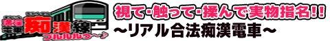 すすきの/札幌ファッションヘルス 満淫電車痴漢線『プルルルゥ〜♪』