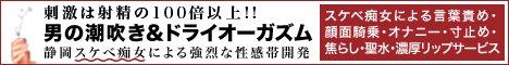 静岡市性感・M性感 静岡痴女性感フェチ倶楽部