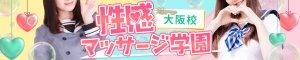 梅田/天満性感・M性感 梅田JKリフレ|性感マッサージ学園 大阪校